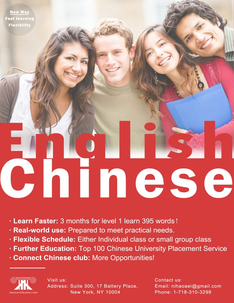 AEI - Learn Chinese