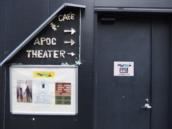 APOC Theater