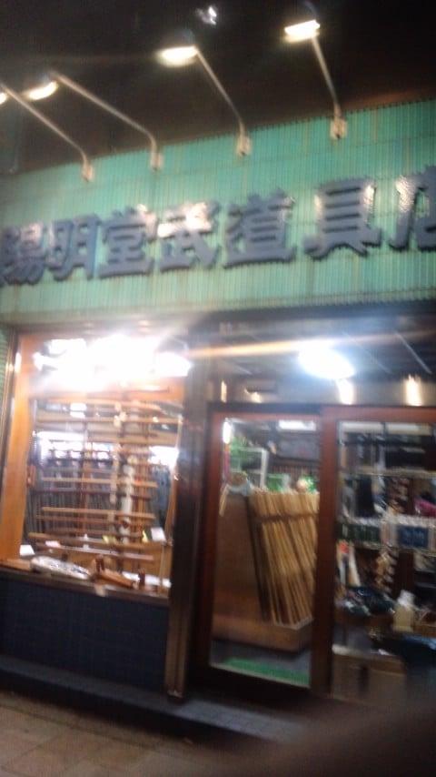 Youmeidou Martial Arts Tool Shop