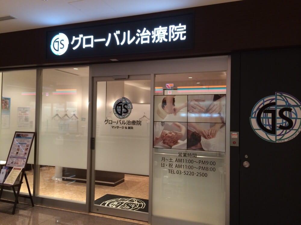 グローバル治療院 丸の内iiyo!!2