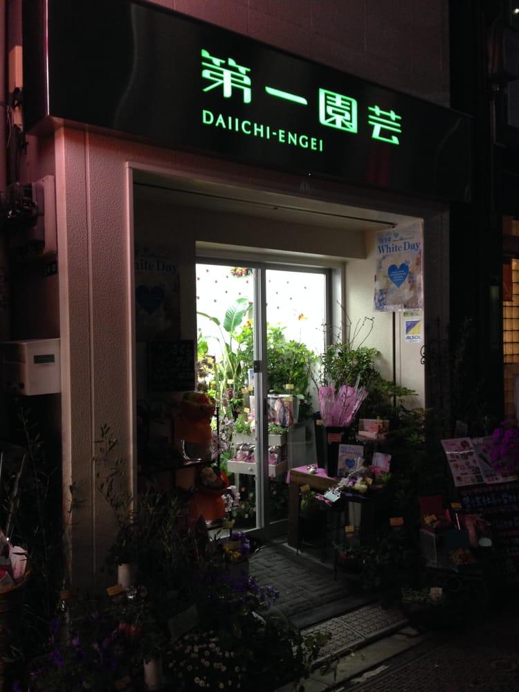 第一園芸日本橋室町店